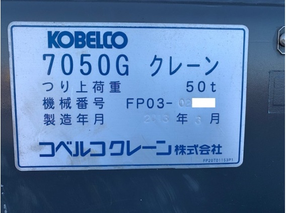Lot No  C1267 KOBELCO 7050G « RAINBOW CO , LTD (Construction